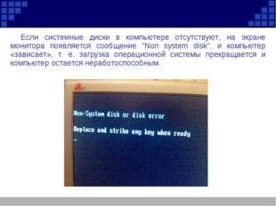 Если системные диски в компьютере отсутствуют, на экране монитора появляется
