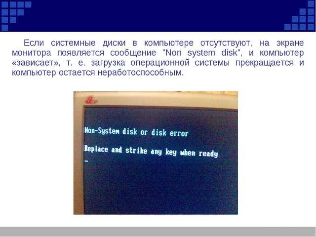 Если системные диски в компьютере отсутствуют, на экране монитора появляется...