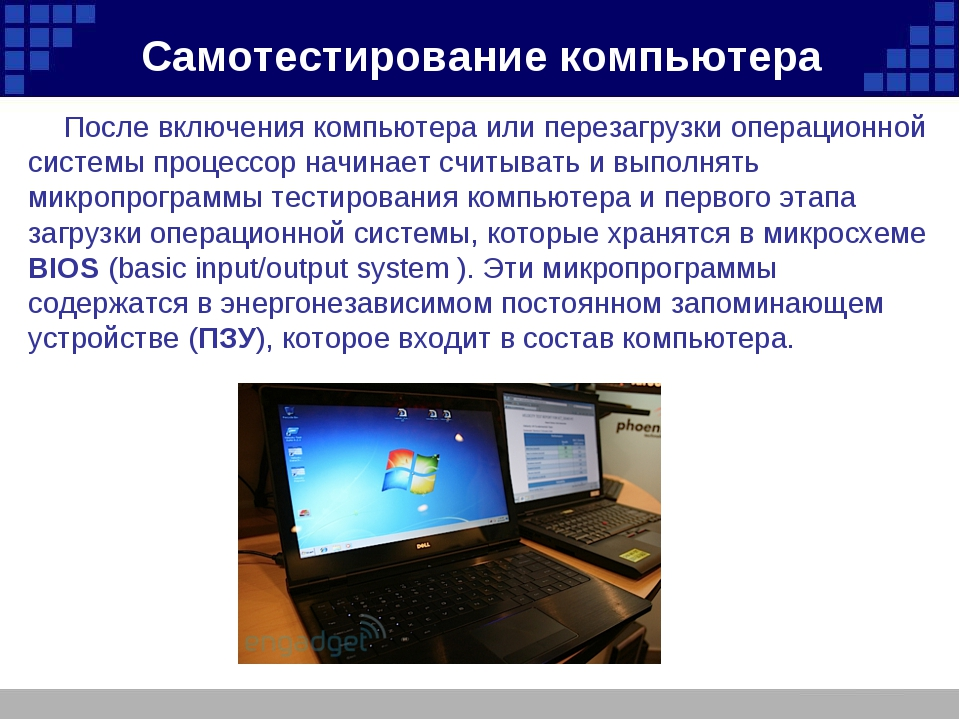 Самотестирование компьютера После включения компьютера или перезагрузки опера...