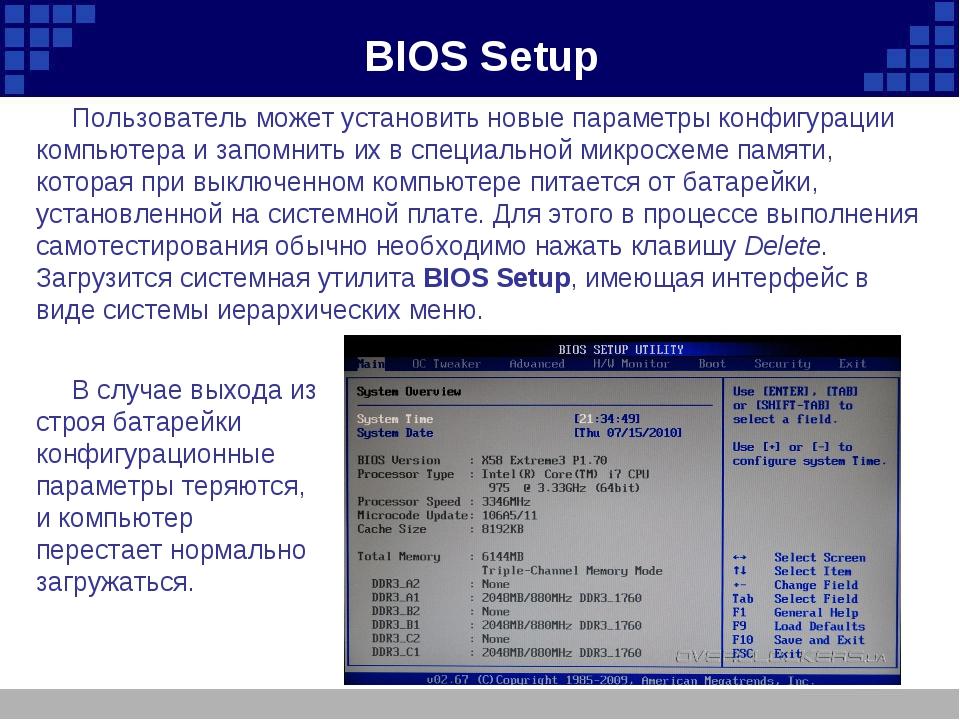 BIOS Setup Пользователь может установить новые параметры конфигурации компьют...