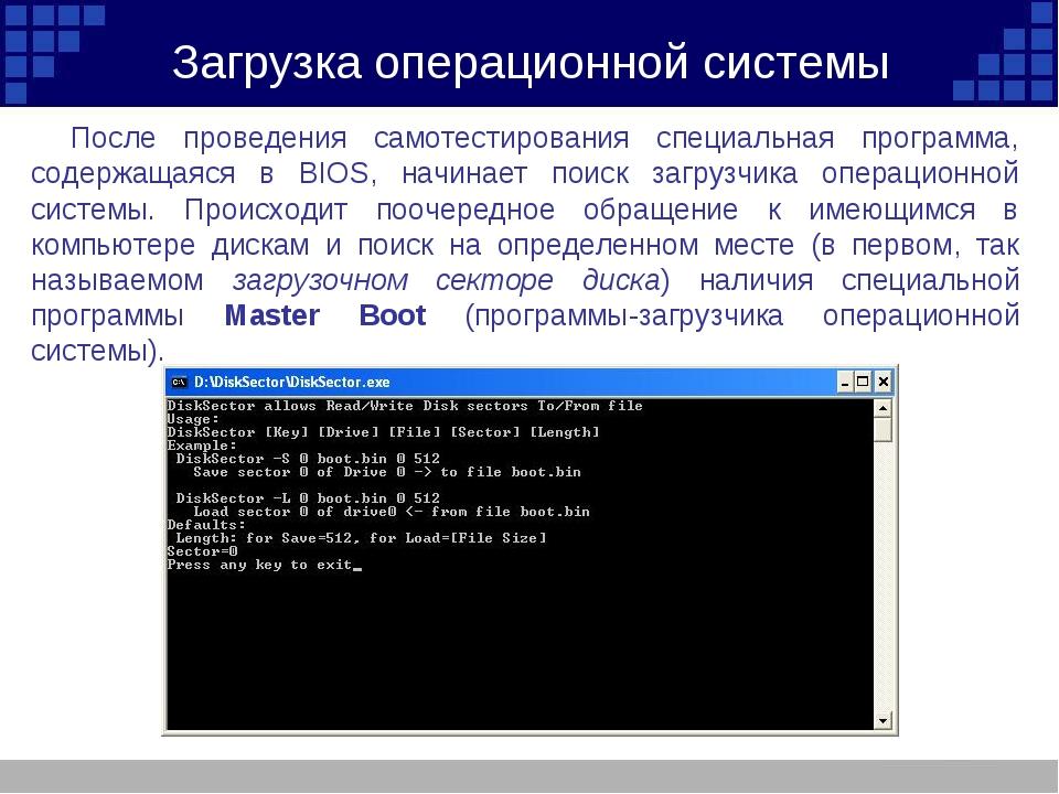 Загрузка операционной системы После проведения самотестирования специальная п...