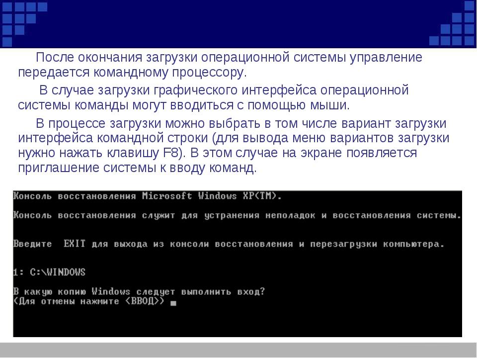 После окончания загрузки операционной системы управление передается командном...