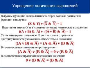 Выразим функцию эквивалентности через базовые логические функции и получим: (