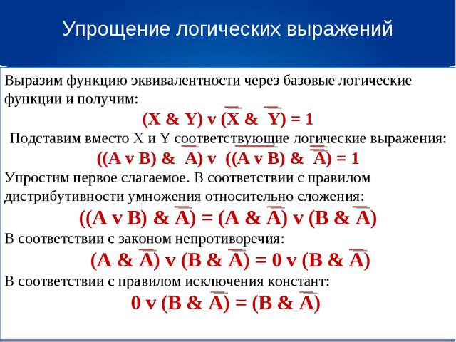 Выразим функцию эквивалентности через базовые логические функции и получим: (...