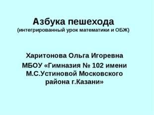 Азбука пешехода (интегрированный урок математики и ОБЖ) Харитонова Ольга Игор