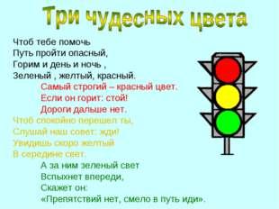 Чтоб тебе помочь Путь пройти опасный, Горим и день и ночь , Зеленый , желтый,