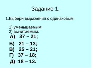 Задание 1. 1.Выбери выражения с одинаковым 1) уменьшаемым; 2) вычитаемым. А)