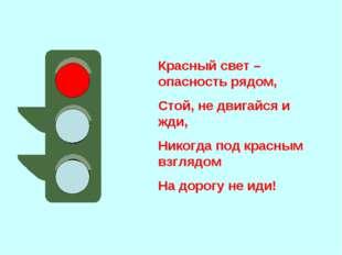 Красный свет – опасность рядом, Стой, не двигайся и жди, Никогда под красным