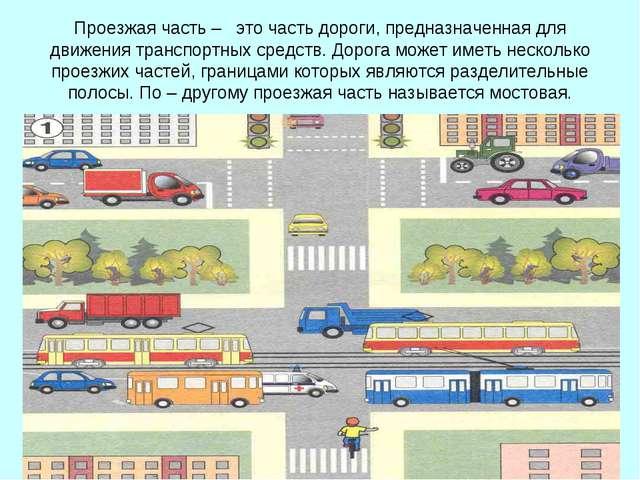 Проезжая часть – это часть дороги, предназначенная для движения транспортных...