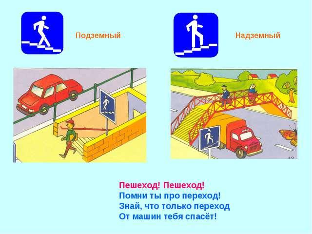 Пешеход! Пешеход! Помни ты про переход! Знай, что только переход От машин теб...
