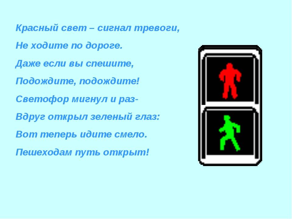 Красный свет – сигнал тревоги, Не ходите по дороге. Даже если вы спешите, Под...