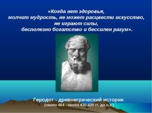 Геродот - древнегреческий историк (около 484 - около 430-420 гг. до н.э.) «Ко