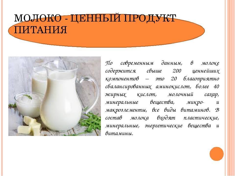 МОЛОКО - ЦЕННЫЙ ПРОДУКТ ПИТАНИЯ По современным данным, в молоке содержится св...
