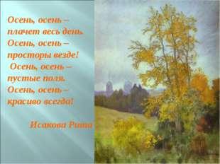 Осень, осень – плачет весь день. Осень, осень – просторы везде! Осень, осень