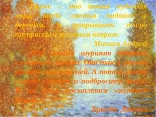 Осень – это такая чудесная пора, когда листья падают с деревьев, и покрывают