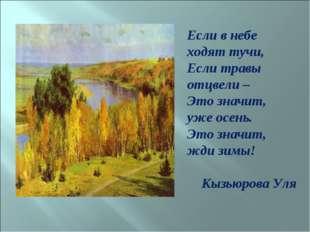 Если в небе ходят тучи, Если травы отцвели – Это значит, уже осень. Это значи