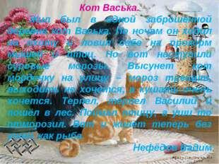 Кот Васька. Жил был в одной заброшенной деревне кот Васька. По ночам он ходи