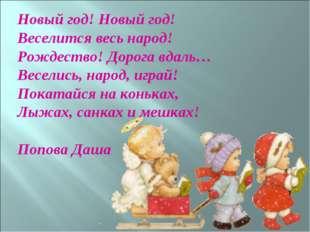 Новый год! Новый год! Веселится весь народ! Рождество! Дорога вдаль… Веселись