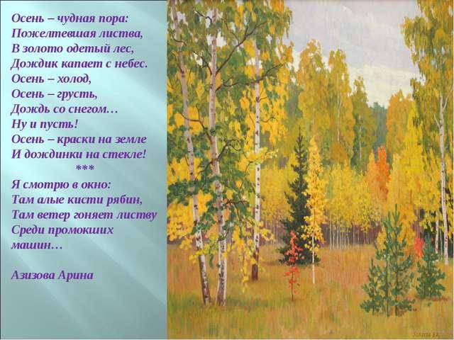 Осень – чудная пора: Пожелтевшая листва, В золото одетый лес, Дождик капает с...