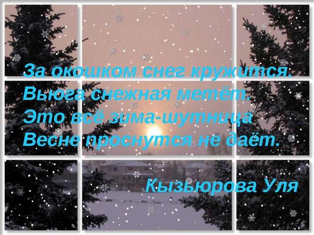 За окошком снег кружится. Вьюга снежная метёт. Это всё зима-шутница Весне про...