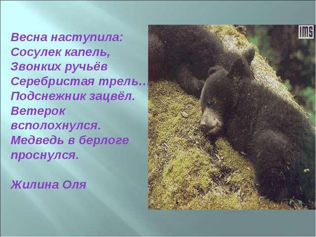 Весна наступила: Сосулек капель, Звонких ручьёв Серебристая трель… Подснежник...
