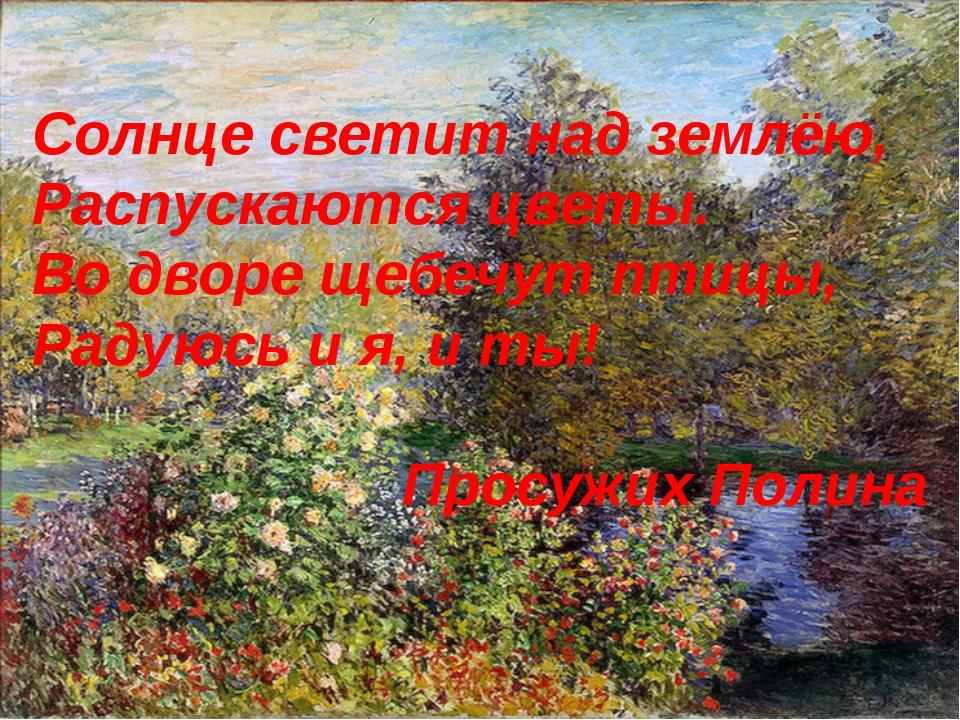 Солнце светит над землёю, Распускаются цветы. Во дворе щебечут птицы, Радуюсь...