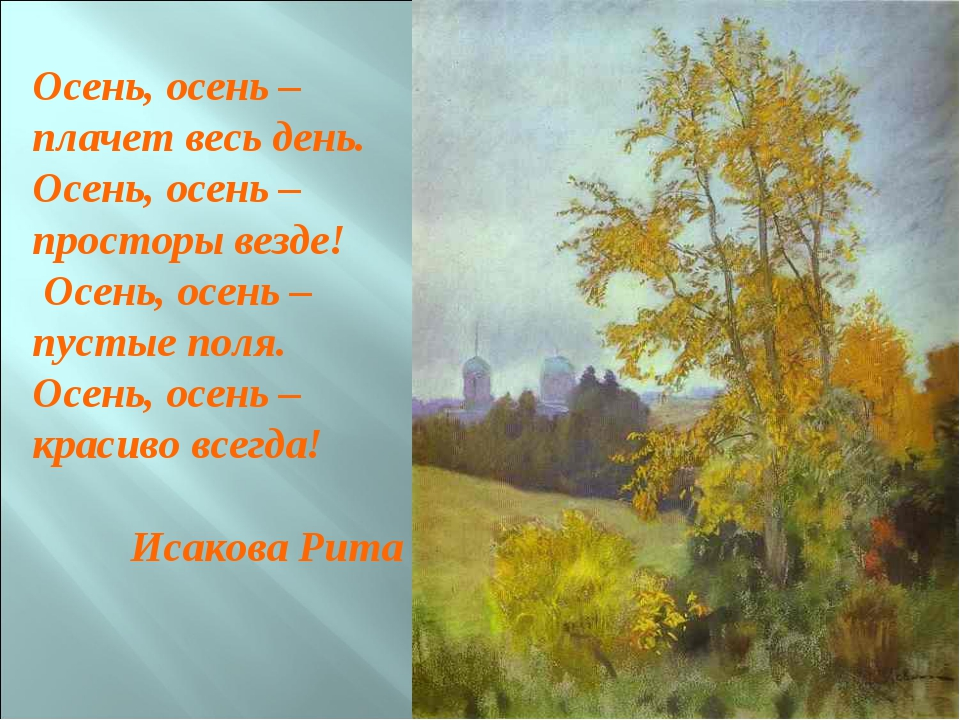 Осень, осень – плачет весь день. Осень, осень – просторы везде! Осень, осень...