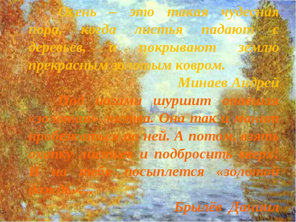 Осень – это такая чудесная пора, когда листья падают с деревьев, и покрывают...