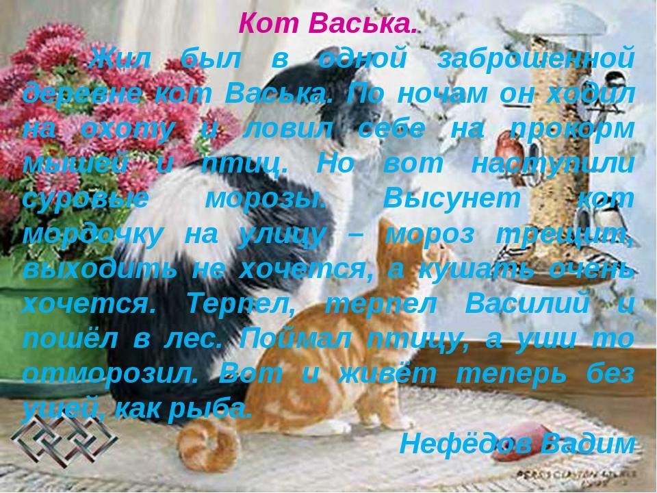 Кот Васька. Жил был в одной заброшенной деревне кот Васька. По ночам он ходи...