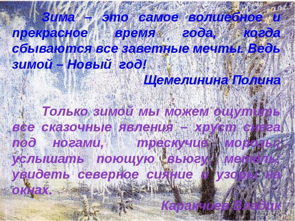 Зима – это самое волшебное и прекрасное время года, когда сбываются все заве...