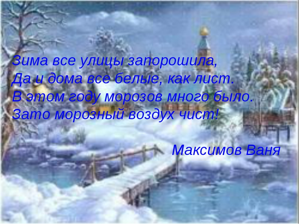 Зима все улицы запорошила, Да и дома все белые, как лист. В этом году морозов...