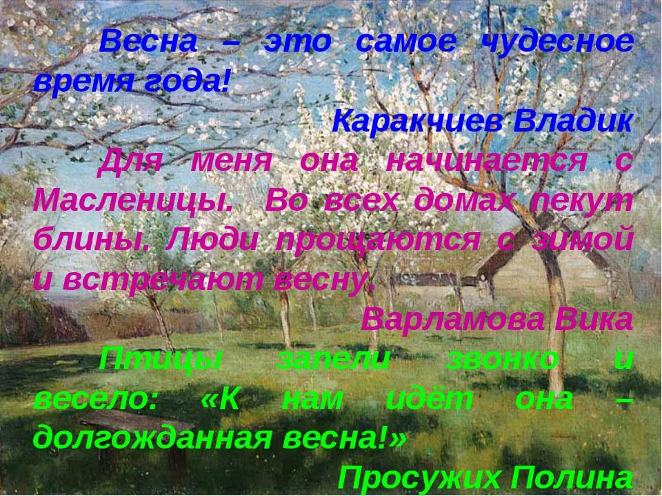 Весна – это самое чудесное время года! Каракчиев Владик Для меня она начина...