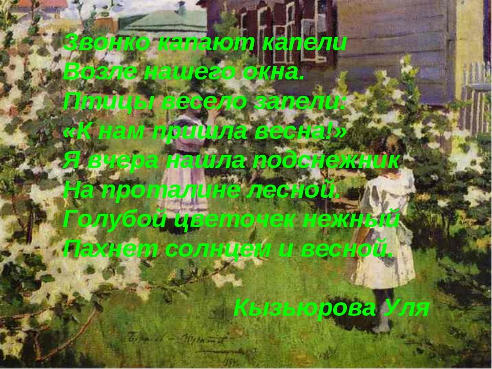 Звонко капают капели Возле нашего окна. Птицы весело запели: «К нам пришла ве...