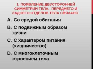 1. ПОЯВЛЕНИЕ ДВУСТОРОННЕЙ СИММЕТРИИ ТЕЛА, ПЕРЕДНЕГО И ЗАДНЕГО ОТДЕЛОВ ТЕЛА СВ