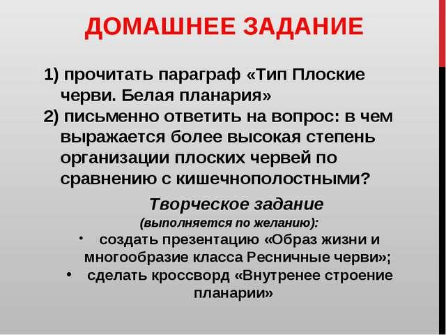 ДОМАШНЕЕ ЗАДАНИЕ 1) прочитать параграф «Тип Плоские черви. Белая планария» 2)...