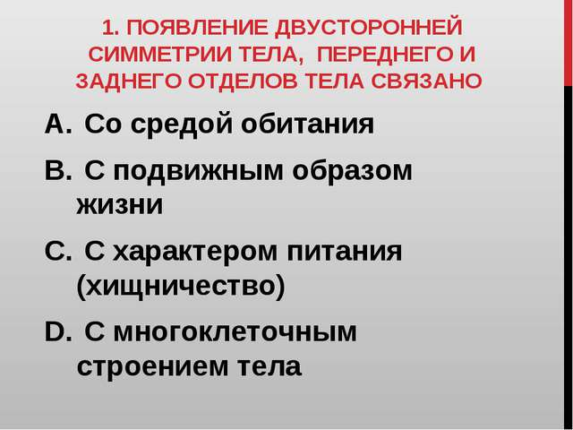 1. ПОЯВЛЕНИЕ ДВУСТОРОННЕЙ СИММЕТРИИ ТЕЛА, ПЕРЕДНЕГО И ЗАДНЕГО ОТДЕЛОВ ТЕЛА СВ...