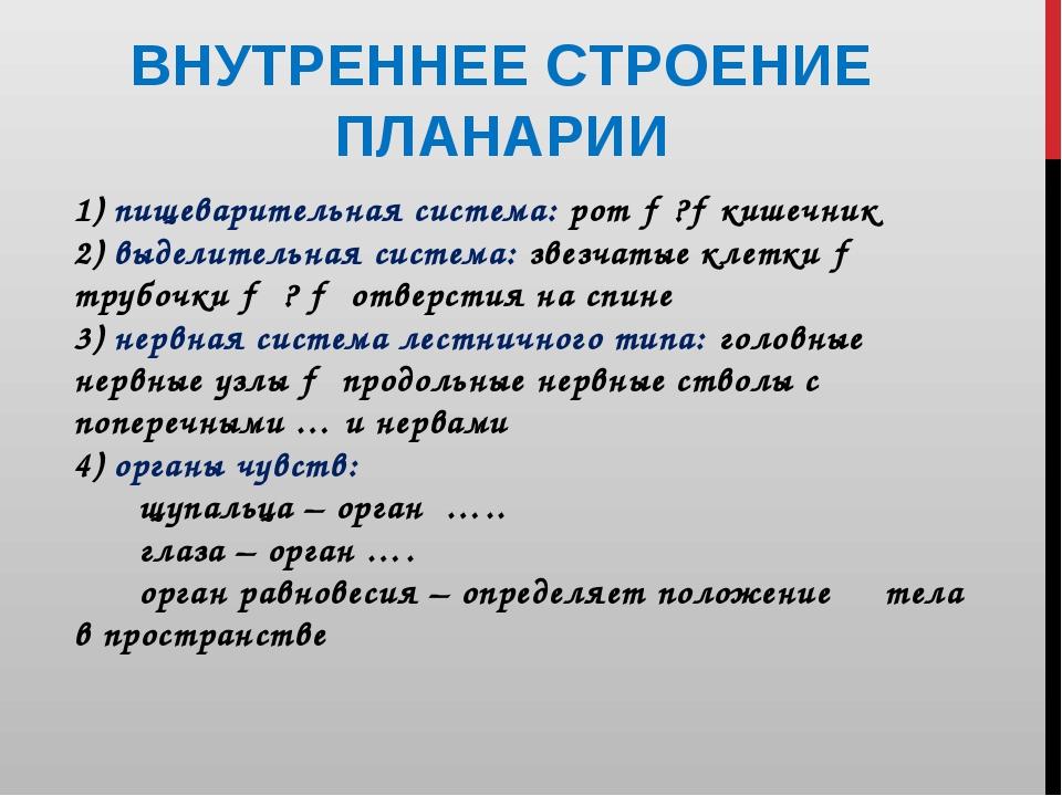 ВНУТРЕННЕЕ СТРОЕНИЕ ПЛАНАРИИ 1) пищеварительная система: рот →?→кишечник 2) в...