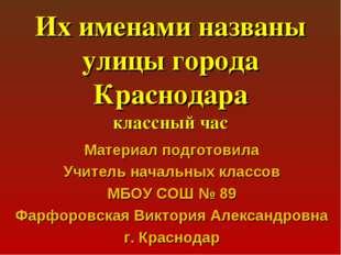 Их именами названы улицы города Краснодара классный час Материал подготовила