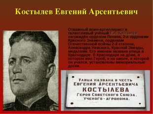Костылев Евгений Арсентьевич Отважный воин-артиллерист и талантливый учёный