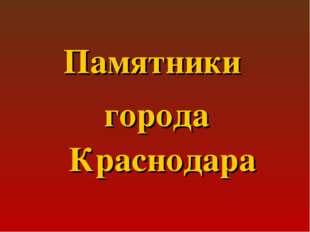 Памятники города Краснодара