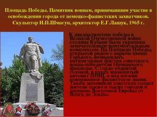 Площадь Победы. Памятник воинам, принимавшим участие в освобождении города о