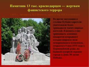 Памятник 13 тыс. краснодарцам — жертвам фашистского террора (1975 г., скульп