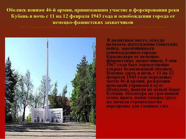Обелиск воинам 46-й армии, принимавшим участие в форсировании реки Кубань в н...
