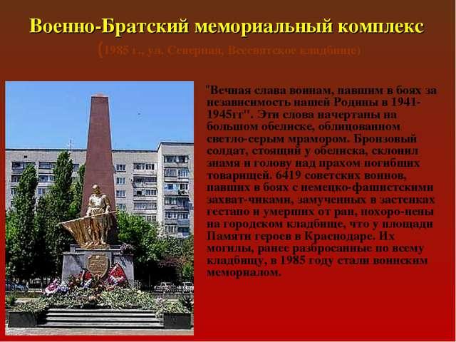 Военно-Братский мемориальный комплекс (1985 г., ул. Северная, Всесвятское кла...