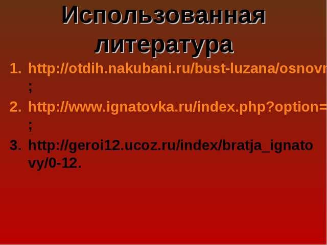 Использованная литература http://otdih.nakubani.ru/bust-luzana/osnovnie-photo...