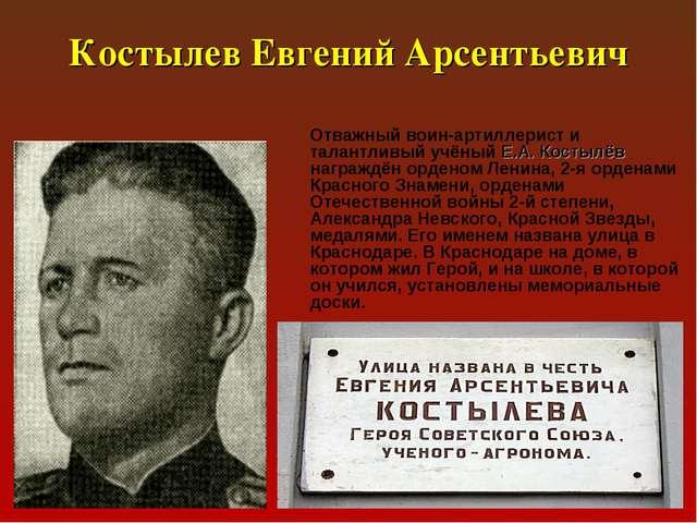 Костылев Евгений Арсентьевич Отважный воин-артиллерист и талантливый учёный...