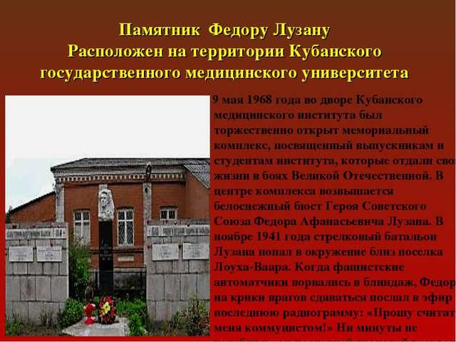 Памятник Федору Лузану Расположен на территории Кубанского государственного м...
