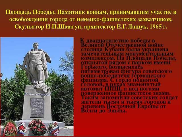Площадь Победы. Памятник воинам, принимавшим участие в освобождении города о...