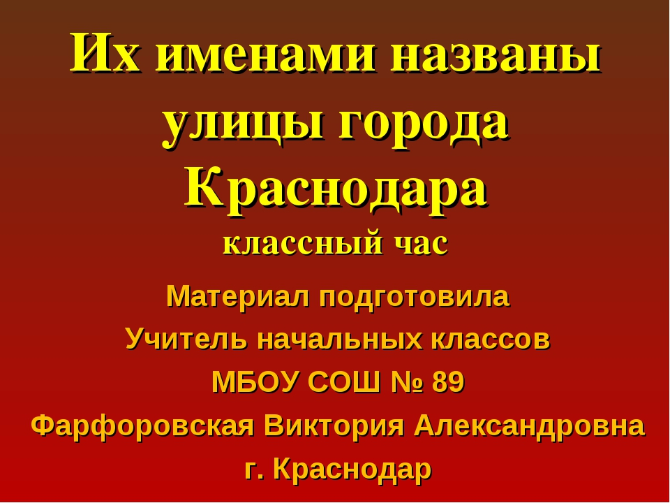 Их именами названы улицы города Краснодара классный час Материал подготовила...
