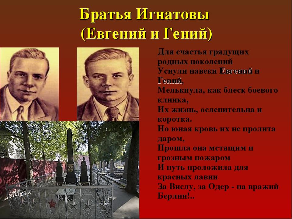 Братья Игнатовы (Евгений и Гений) Для счастья грядущих родных поколений Усну...